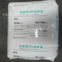 TPU/德国拜耳/9370A/耐水解/良好的低温弹性/管材级