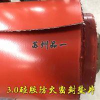 苏州硅钛合密封垫片耐温耐磨防火橡胶板