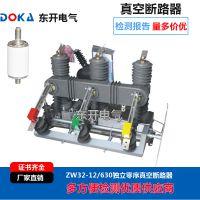 专业品质10KV柱上带独立零序断路器ZW32-12高压真空断路器智能带控制箱