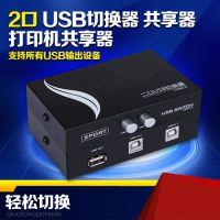 迈拓2口USB共享器 打印共享器 USB切换器 打印机共享器 USB一拖二