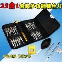 25件套螺丝刀套装小手机维修工具迷你螺丝刀微型十字25合1拆机
