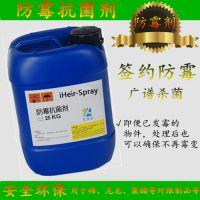 进口防霉剂 iHeir-Spray防霉抗菌剂