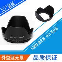 厂家大量供应 相机通用螺口莲花罩52MM 镜头遮光罩 单反相机遮阳