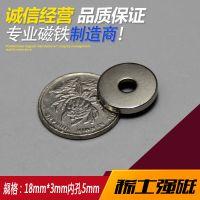 稀土永磁王 磁铁 圆形钕铁硼 吸铁石 磁钢 强磁 带沉孔D18x3-5mm