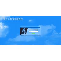 山东省新生儿检查管理系统