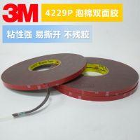 原装进口3M4229P汽车专用泡棉双面胶3m海泡绵强力无痕超粘双面胶