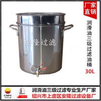 安隆过滤 润滑油三级过滤油桶 不锈钢滤油桶30L