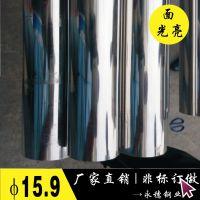 201管厂供应不锈钢管道焊接15.9*0.3薄壁不锈钢管材