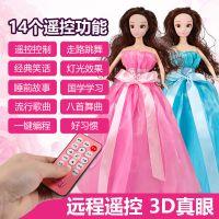 遥控智能洋娃娃 换装礼服会走路说话的娃娃 儿童早教益智女孩玩具