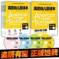 正版全8册美国幼儿园课本 4本幼儿童学习英语启蒙教材同步练习册