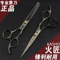 正品火匠美发剪刀套装专业发型师理发剪平牙刘海打薄剪家用剪