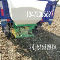 热销翔洲SF-30撒肥机 农用三轮车后挂电动洒肥机 多功能撒肥器