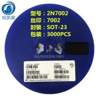 厂家直销 MOS场效应管2N7002 丝印7002 SOT-23 N沟道MOSFET三极管
