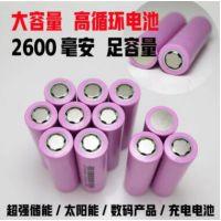 18650锂电池厂家 批发 3.7V路华2600容量,储能电源.数码产品专用