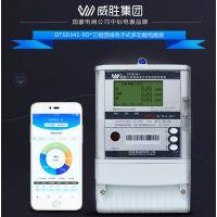 威胜电表DSSD331DTSD341 -9D关口电能表