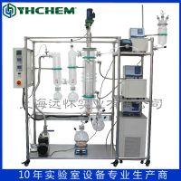 厂家直销100短程分子蒸馏仪薄膜蒸发器