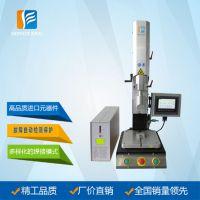 贵州塑料焊接设备供应 铭扬20K智能型超声波塑焊机