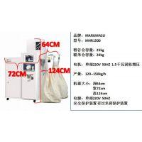 日本原装进口马路马斯牌商用小型精米机鲜米机MHR-1500东三省清仓