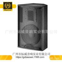标威音响厂家直销专业音箱多功能全频音箱,F系列10寸音箱