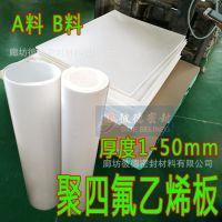聚四氟乙烯板价格 四氟乙烯板 改性聚四氟乙烯板