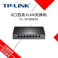 TP-LINK 8口百兆交换机VLAN八口网络监控交换器分流器TL-SF1008VE