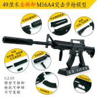 绝地生存大逃杀 1:2.05金属M16A4步枪玩具模型可拆卸   不可发射