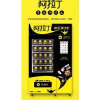 供应加盟幸运盒子机,80种商品的自动售货机