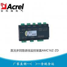 数据中心直流进线多回路监控模块 直流精密配电监控装置 AMC16Z-ZD