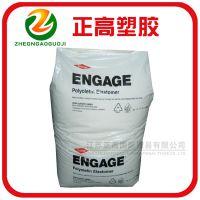 POE/美国陶氏/8411 美国ENGAGE 胶布料 耐寒改性增韧用POE 防开裂