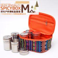 高档出口 户外烧烤调味罐 不锈钢便携手提调味瓶 调料盒调味罐