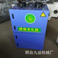 焊烟净化器移动式厂家生产废气处理设备 工业焊接烟尘净化器批发