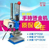 BYON/宝预851多功能小型烫金机手动烫印机皮革压唛机烙压痕机厂家
