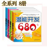 幼儿园教材书本幼小衔接学前班儿童拼音数学汉字680题全套12册书