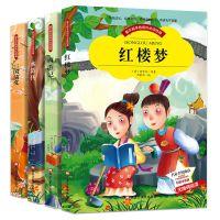 四大名著全套小学生版 彩图注音4册 红楼梦三国演义水浒传西游记