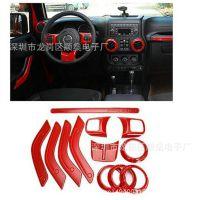 jeep牧马人配件4门版内饰改装件装饰框圈条红色12件套 下单有优惠