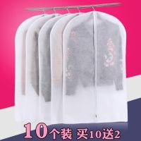 十个装白色衣服防尘罩挂衣袋无纺布透明窗防尘西服套收纳大衣套