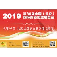 2019第36届北京国际连锁加盟展览会邀请函-加盟展-连锁展-特许展
