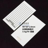 供应ZhiBo/智博工业消毒机长寿型3.5g臭氧发生片臭氧陶瓷板