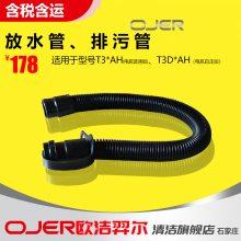 欧洁弈尔OJER-T3/OJER-T3D洗地机排污管 洗地机配件