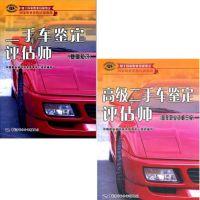 二手车评估师 基础知识+三级 教材 全套2本高级二手车鉴定评估师
