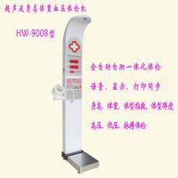 带打印多功能电子身高体重测量仪/超声波智能体检仪