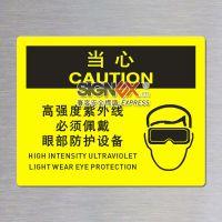 个人防护安全标识 高强度紫外线须佩戴眼部防护设备 眼部头部防护