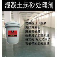水泥密封固化剂水泥起灰起沙砂处理混凝土硬化处理厂家直销