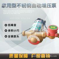 豪华型家用增压泵 小型低噪音不锈钢加压泵 太阳能冷热水自动泵
