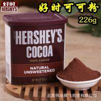 烘焙原料 美国进口 好时可可粉 热巧克力粉 蛋糕冲饮代餐粉 226g