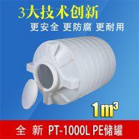 四川塑料水箱厂家直销 1吨pe水箱 塑料储罐特点 储运槽
