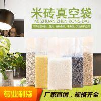 五谷杂粮真空袋 包装袋批发 大米包装袋 大米袋 抽真空袋 透明