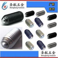 紧定螺丝 紧固件 钢珠螺钉 标准件 钢珠紧定螺丝钉加工厂家
