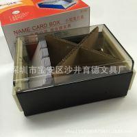 供应正品益而高818S小号透明名片盒 存400张商务收纳盒