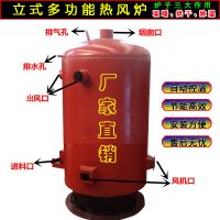 高效节能药材烘干炉 小型全自动节能供暖炉 厂家直销多种型号智能控温热风炉